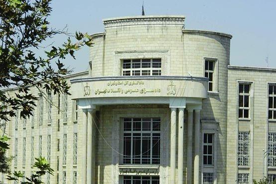 دادسراهای تهران