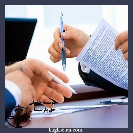مبایعه نامه چیست مشاوره با وکیل ملکی dans وکیل ملکی %D9%82%D9%88%D9%84%D9%86%D8%A7%D9%85%D9%87-%D9%88%D9%85%D8%A8%D8%A7%DB%8C%D8%B9%D9%87-%D9%86%D8%A7%D9%85%D9%872