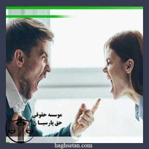 اختیار شوهر در منع اشتغال زن
