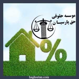 وکیل رایگان در تهران مشاوره با وکیل ملکی dans وکیل ملکی %D9%88%DA%A9%DB%8C%D9%84-%D9%85%D9%84%DA%A9%DB%8C-%D8%A7%D8%B1%D8%B2%D8%A7%D9%86-%D9%88-%D9%85%D9%86%D8%B5%D9%81-09121404305